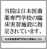 当院は日本医歯薬専門学校の臨床実習施設に指定されています。